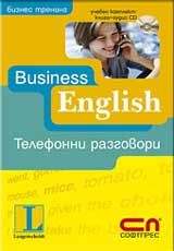 Business English: Telefonni razgovori – ucheben komplekt: kniga + CD