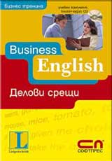 Business English: Delovi sreshti – ucheben komplekt: kniga + CD