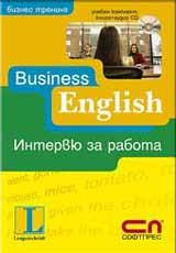 Business English: Interviu za rabota – ucheben komplekt: kniga + CD
