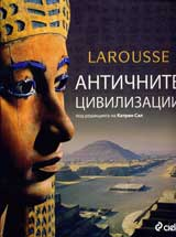 Larousse – Antichnite civilizacii