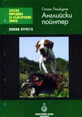 Angliiski pointer