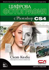 Cifrova fotografiia s Photoshop CS4