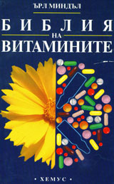 Bibliia na vitaminite