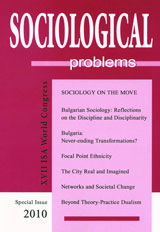 Sociological Problems, An. XLІІ, 2010 - Special Issue