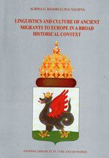 Linguistics and culture of ancient migrants to Europe in a broad historical context