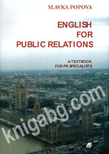 English for public relations