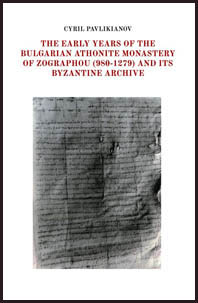 The Early Years of the Bulgarian Athonite Monastery of Zographou (980-1279) and its Byzantine Archive