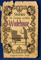 Adapted stories: P.G. Wodehouse