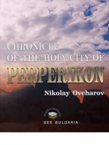 Chronicle of the holy city of Perperikon