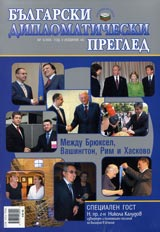 Bulgarian Diplomatic Review – 2005/ issue 9