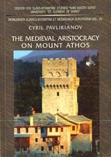 The Medieval Aristocracy on Mount Athos