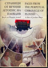 DVD - Stranici ot vechniia letopis na Plovdiv /Pages from the Perpetual Chronicle of Plovdiv